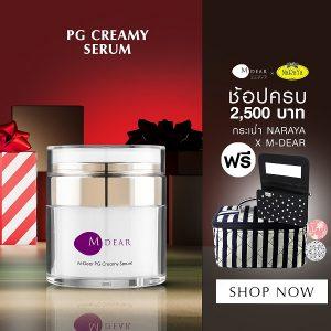pg creamy serum