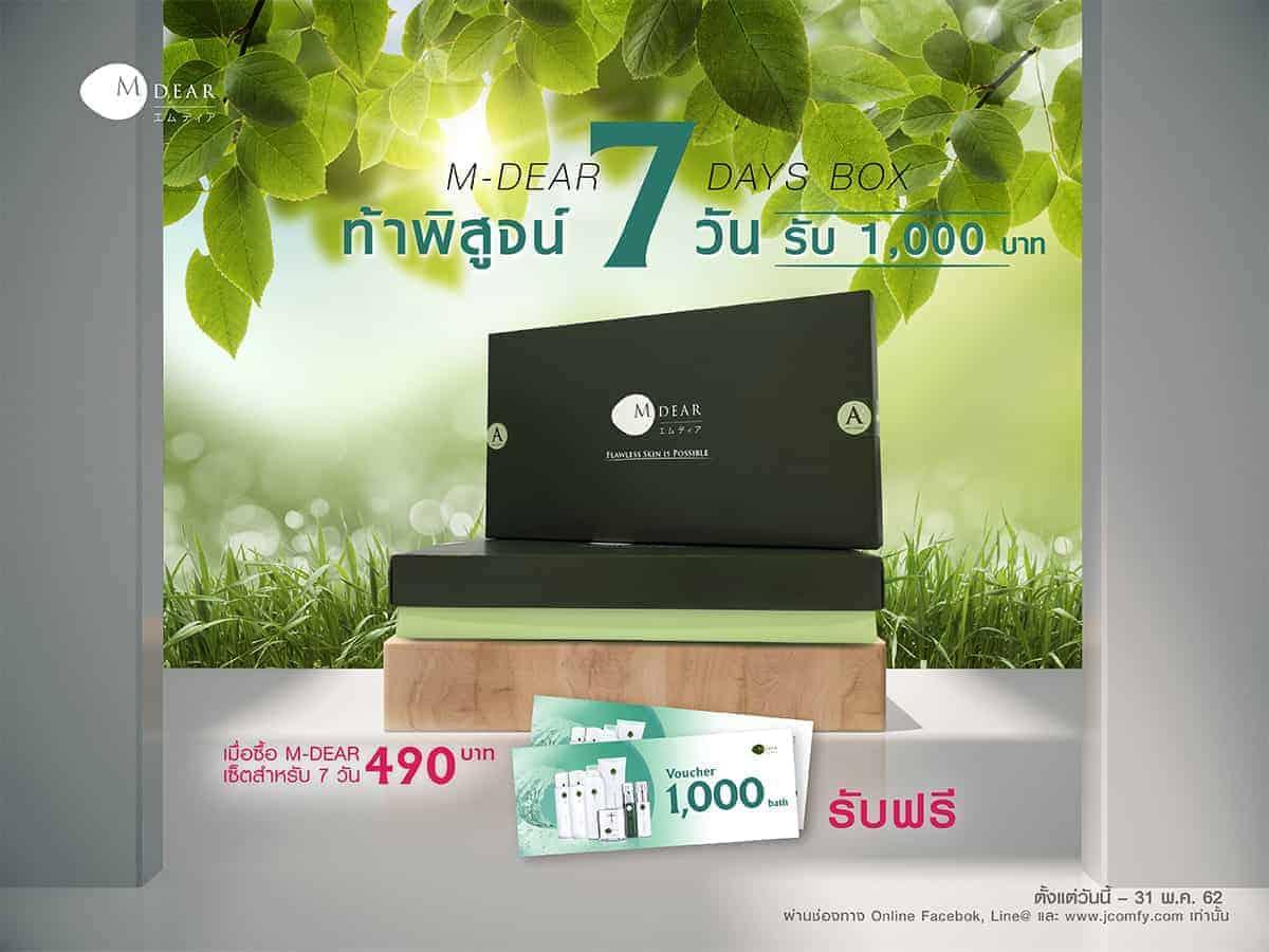 7 DAY BOX SET_Promotion