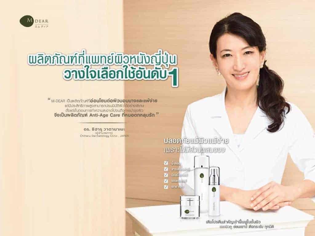 DR.Chiharu_M-DEAR_Article-Anti-aging_02