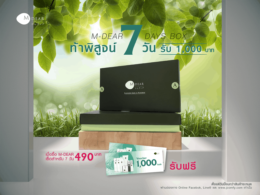 M-DEAR 7days box set_promotion