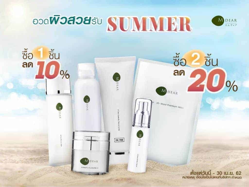 Promotion discount 10% and 2nd Product discount 20%