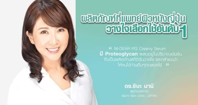 DR.Mami_M-DEAR_Article-Anti-aging