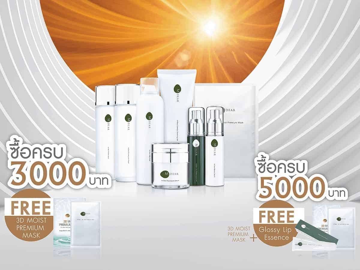 Buy 3000 free mask_buy 5000 free lip