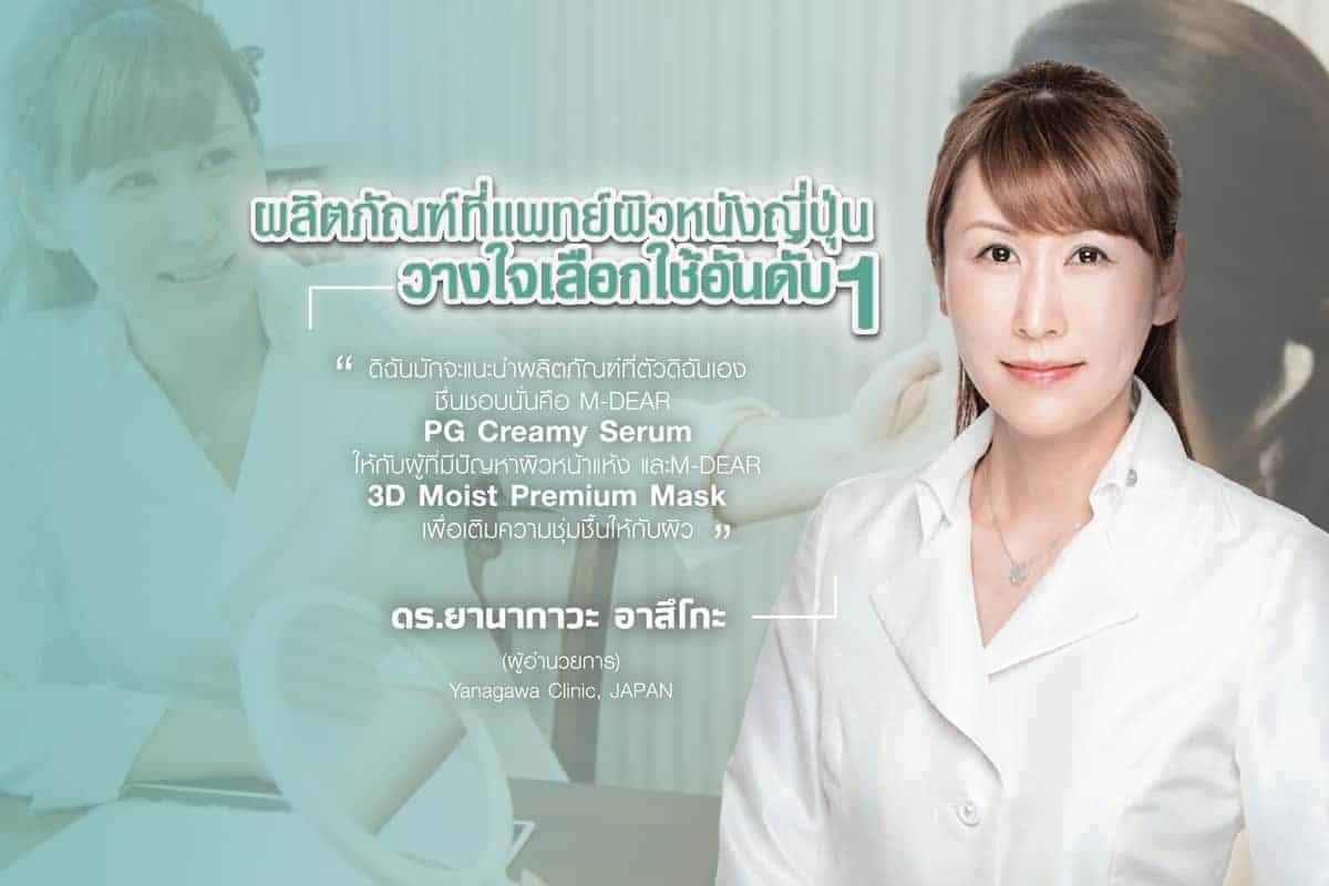 DR.Yanakawa_M-DEAR_Article-Anti-aging