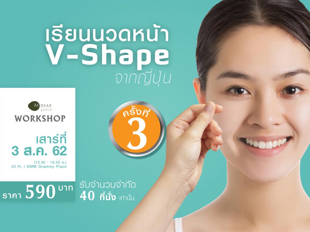 workshop v-shape_3