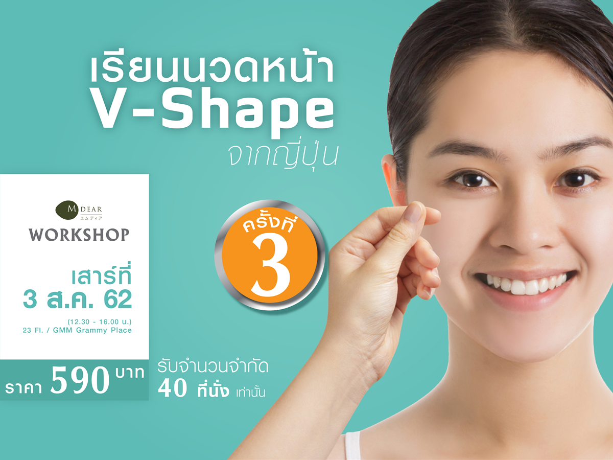 workshop v-shape_3
