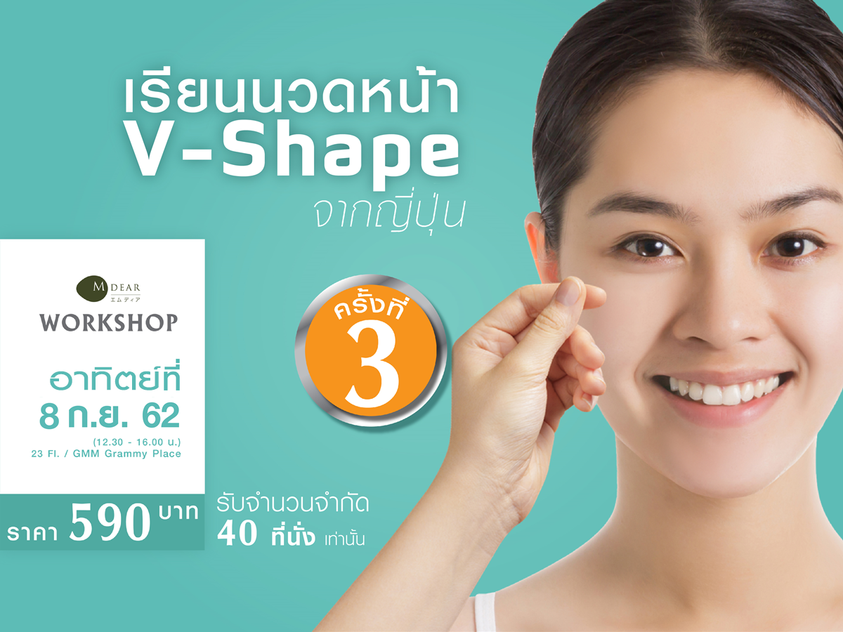 workshop v-shape_3-edit1