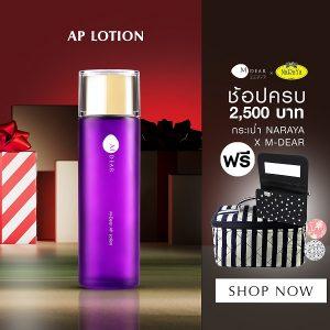 ap lotion web