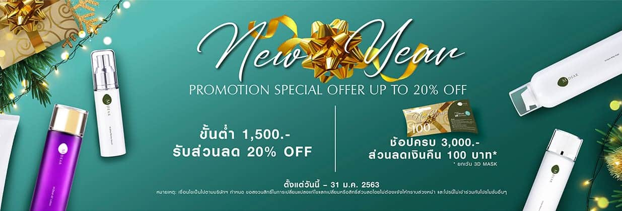 promotion jcomfy new year 2020_jan 2020_01