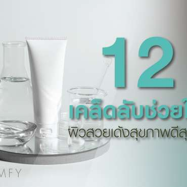 12 เคล็ดลับช่วยให้ผิวสวยเด้งสุขภาพดีสุดๆ