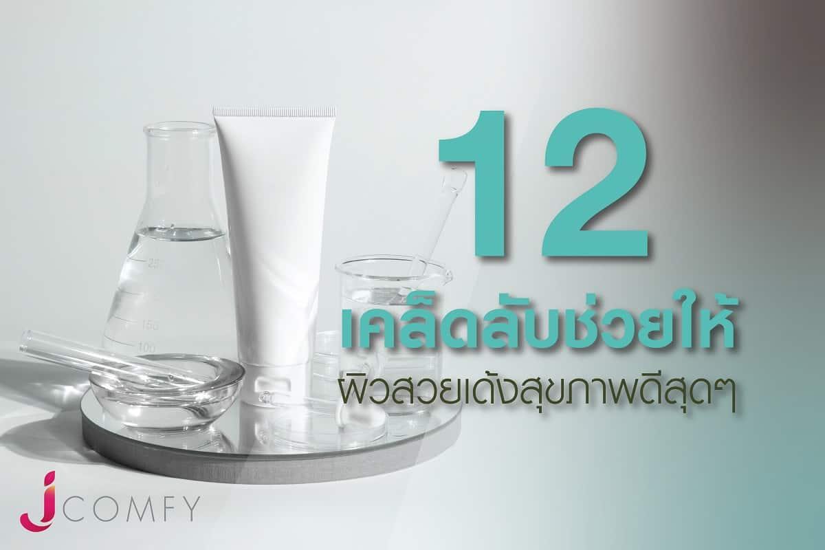 12 secret help to good healhty skin