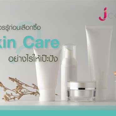4 เรื่องควรรู้ก่อนเลือกซื้อ Skin Care อย่างไรให้เป๊ะปัง