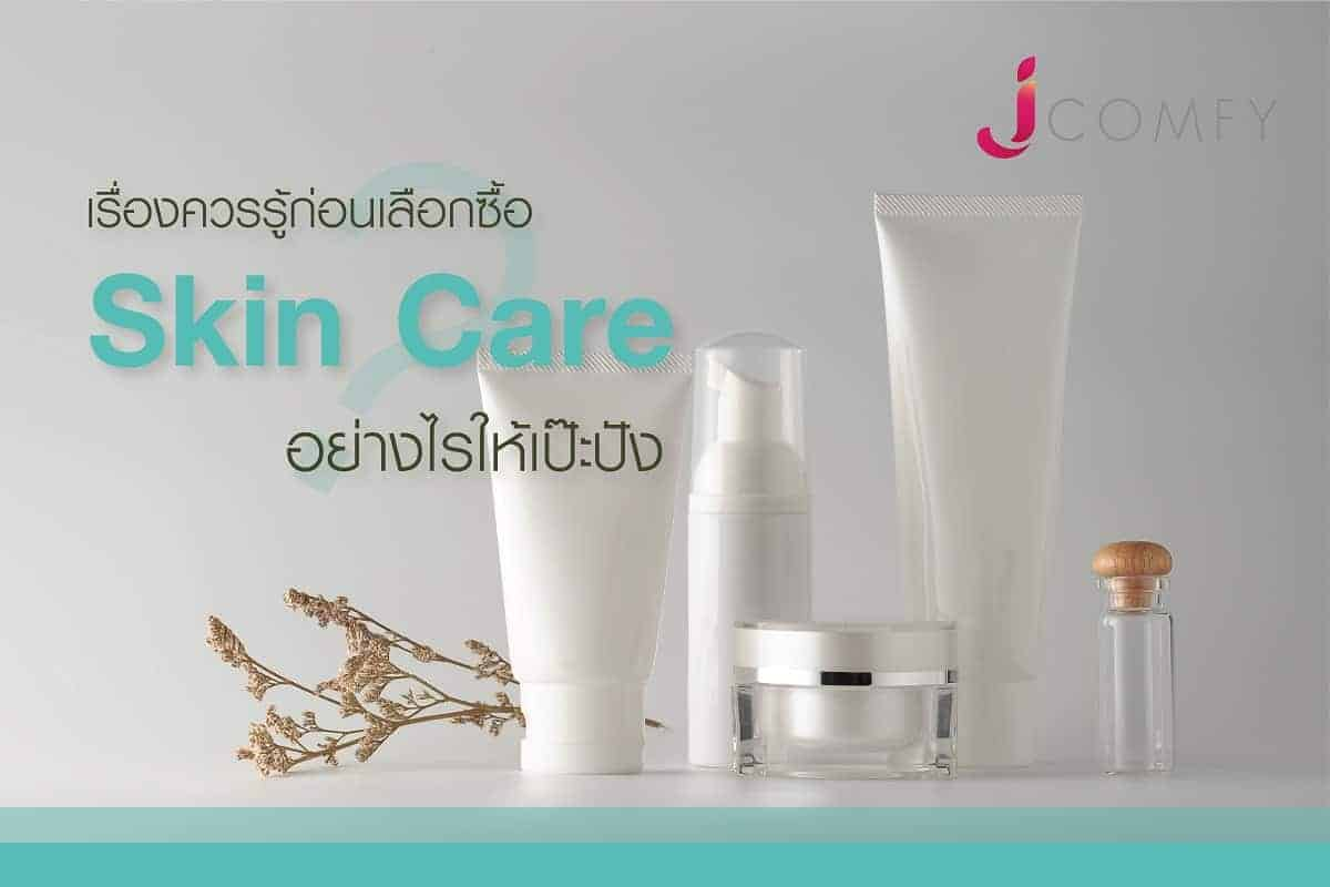 should to know about before buy skincare