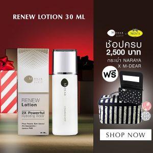 renew lotion 30 ml