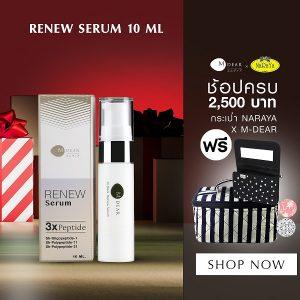 renew serum10ml