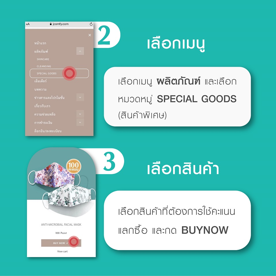 how to redeem special goods 3