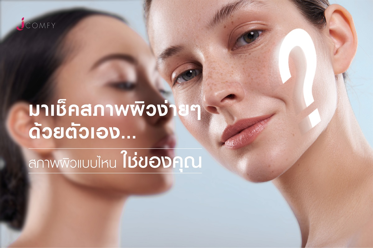 check your skin type