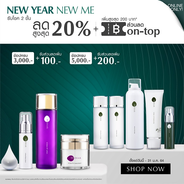 promotion of jan 2021 news th