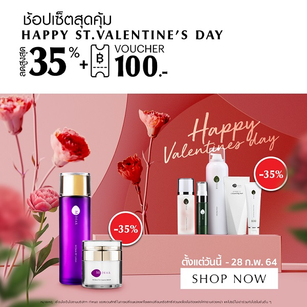 valentines promotion of the february website th