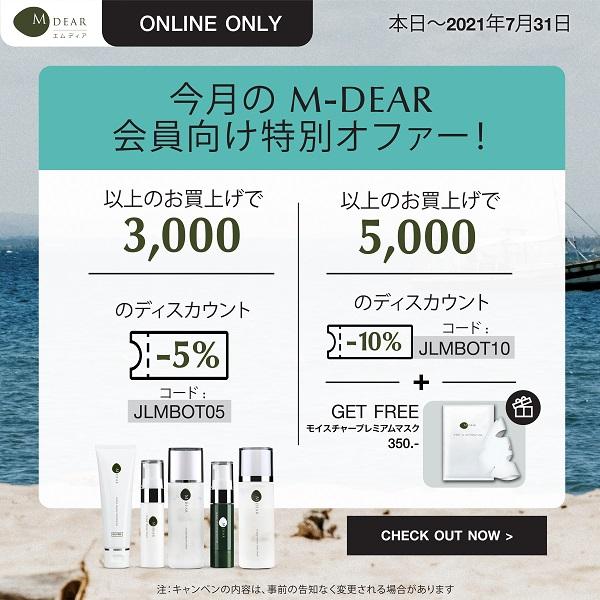 member jul jp